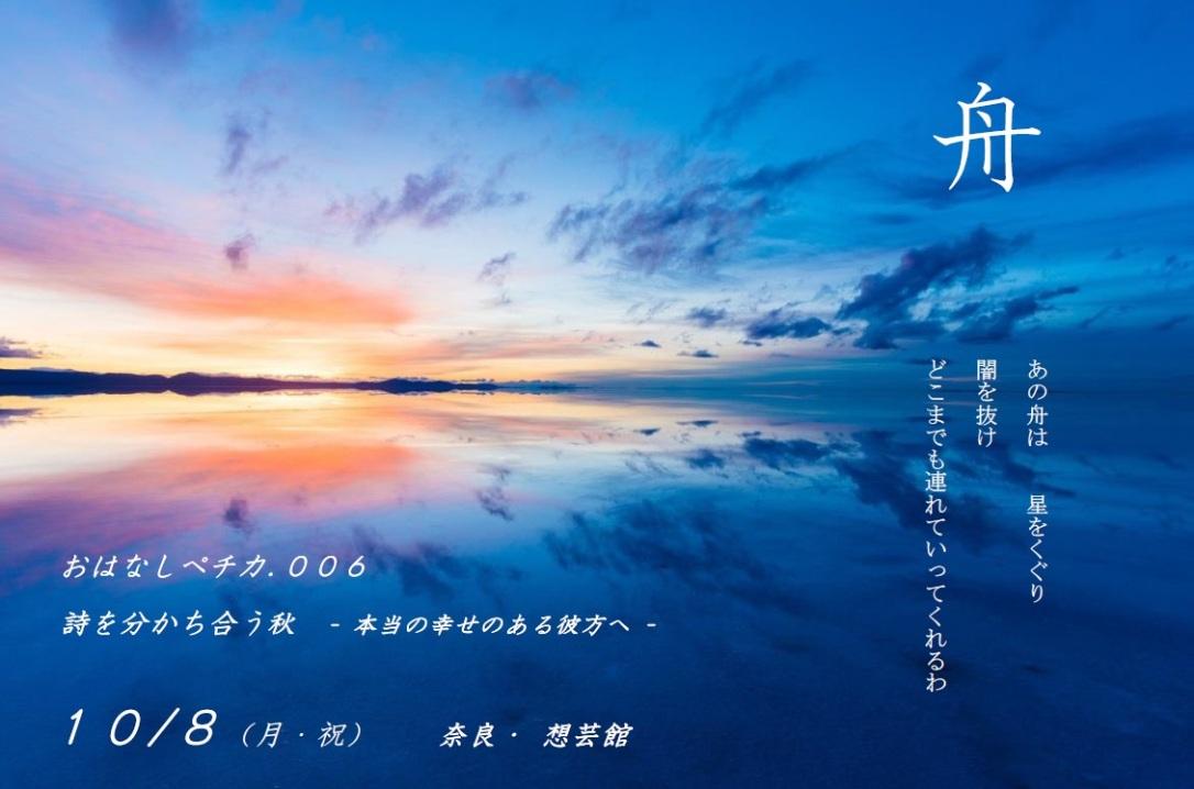 舟-表-a.jpg